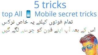 top 5 android tricks in urdu