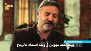 العشق المشبوه أغنية حسين مترجمة للعربية