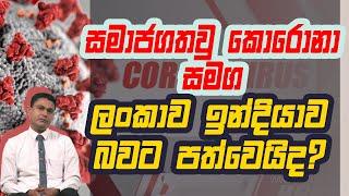 සමාජගතවු කොරොනා සමග ලංකාව ඉන්දියාව බවට පත්වෙයිද? | Piyum Vila | 28 - 10 - 2020 | Siyatha TV Thumbnail