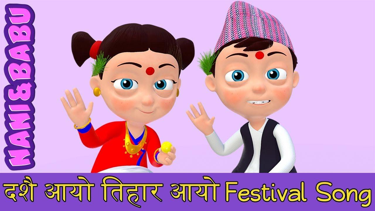 दशैं आयो तिहार आयो | Dashain and Tihar Festival Song | Nepali Rhymes बाल गीत