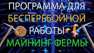ПРОГРАММА ДЛЯ БЕСПЕРЕБОЙНОЙ РАБОТЫ МАЙНИНГ ФЕРМЫ  24/7