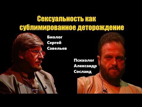 Диалог биолога и психолога. Сергей Савельев