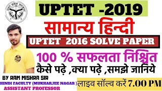 सामान्य हिन्दी -UPTET 2016  PREVIOUS YEAR PAPER BY RAM MISHRA SIR