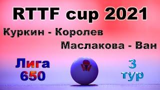 Куркин - Королев ⚡ Маслакова - Ван 🏓 RTTF cup 2021 - Лига 650 🏓 3 тур / 25.07.21 🎤 Зоненко Валерий