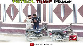 | Petrol Theif Prank | By Ahmed Khan & Farrukh In | P4 Pakao | 2019