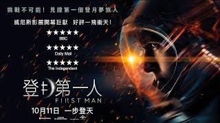 《登月第一人》60秒預告 │FIRST MAN - 60s trailer