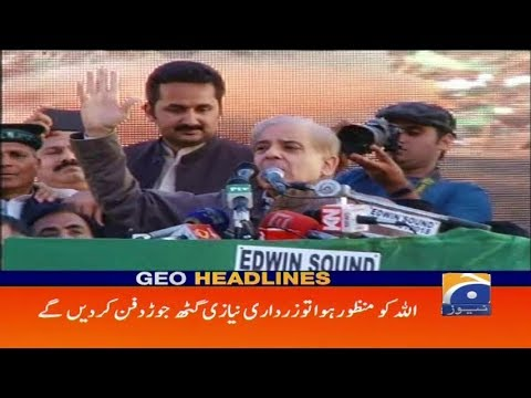 Geo Headlines - 08 PM - 11 March 2018