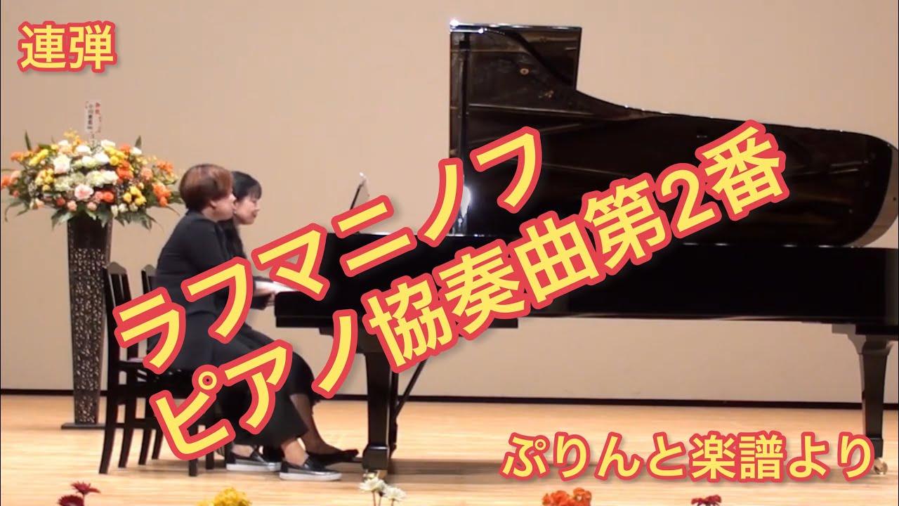連弾 ラフマニノフピアノ協奏曲第2番