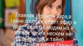 "Фильм ""Бунтарка"""