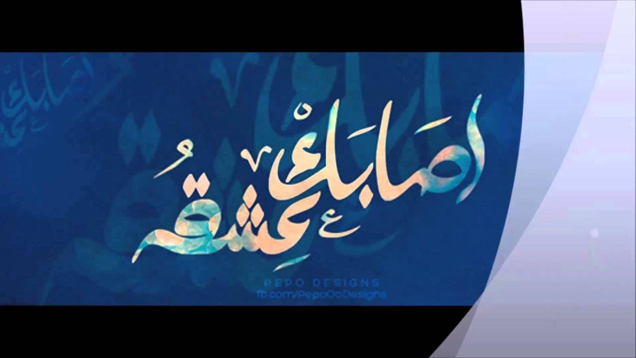 مهاب عمر و عبدالرحمن محمد-أصابك عشق mp3