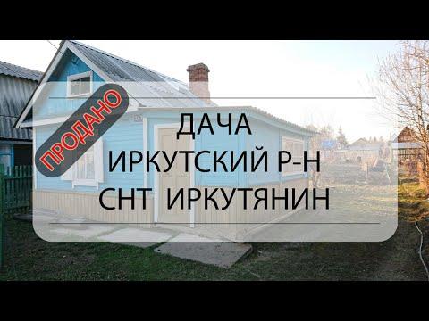 """Видеообзор дачи Иркутский район, СНТ """"Иркутянин"""", 15-й км Байкальский тракт"""