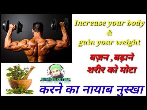 Weight gainer, increase your power, ,weaknes Ayurvedic harbals