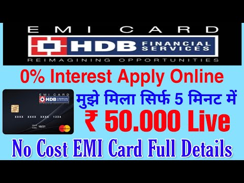 HDB EMI Card Apply Online | HDB financial No Cost EMI Card Full Details | HDB Financial Services