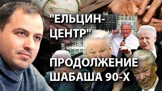 Ельцин-центр - это продолжение шабаша 90-х