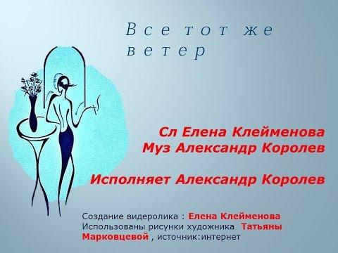 Все тот же ветер Сл Елена Клейменова Муз Александр Королев Исполняет Александр Королев