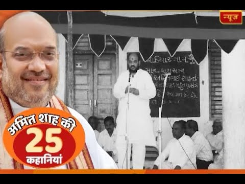 Watch 25 stories of  BJP president Amit Shah
