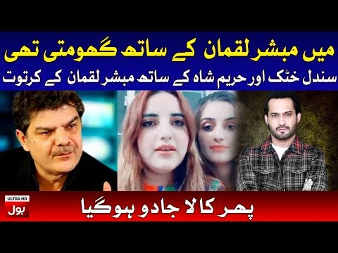 Mubasher Lucman Exposed By Sandal khattak and Hareem Shah