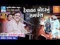 Mayabhai Ahir 2018 | Bodidar Devayat Gadh Live Programme - Part - 1 - Ahir Ekta Mahotsav