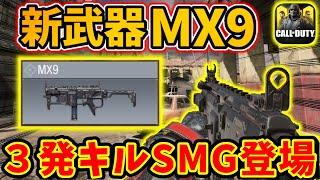 新武器「MX9」高レートで3発キルの性能を持ったただのぶっ壊れだった件について…今シーズンもSMG環境かなw[codモバイル]