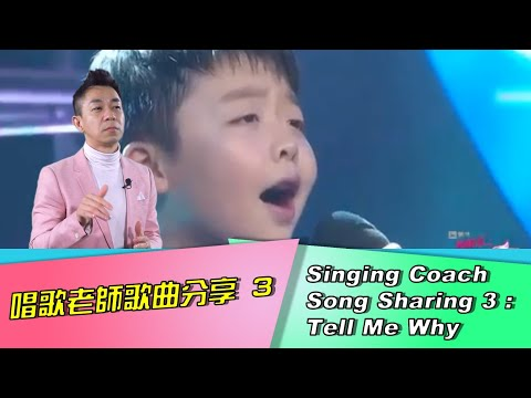 Vocal Coach Reacts to Jeffrey Li  Tell Me Why