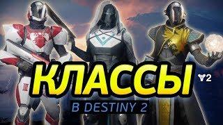 Destiny 2 - Какой класс выбрать вначале?