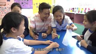 Publication Date: 2019-08-22 | Video Title: ViuTV《未來教室》 - 仁濟醫院陳耀星小學