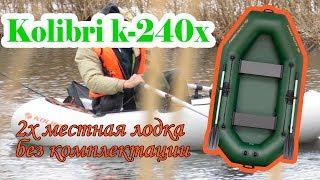 Надувная лодка Колибри к-240х ( Kolibri k-240x ) : цена, обзор