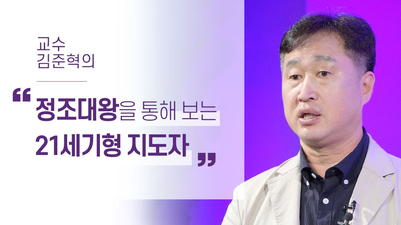 정조대왕을 통해 보는 21세기형 지도자 | 김준혁 교수 | 리더십 역사