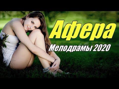 Сильная мелодрама о красивой бизнес-леди [[ Афера ]] @ Русские мелодрамы 2020 новинки HD 1080P