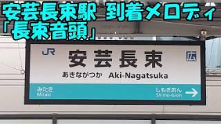 【到着メロディ】安芸長束駅の到着メロディ「長束音頭」