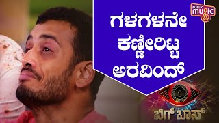 Aravind KP Cries After Divya Uruduga Leaves The Bigg Boss House | Bigg Boss Kannada Season 8