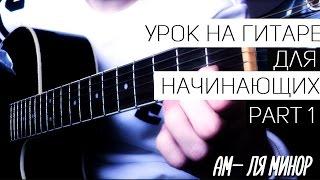Урок на гитаре для начинающих (Часть 1. Первые аккорды)