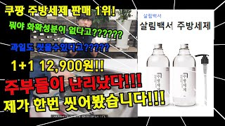 쿠팡 주방/세제 판매1위!! 살림백서 화학성분이 없는세…