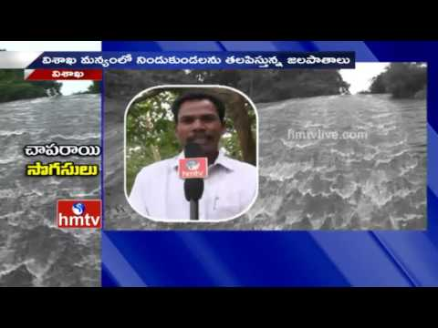 Tourists Facing Problems Due to No Minimum Facilities in Waterfalls | Vizag | HMTV