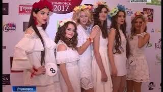«Мисс и маленькая мисс Ульяновск-2017»