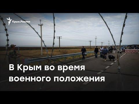 Новые правила на границе. Кто сможет приехать в Крым?