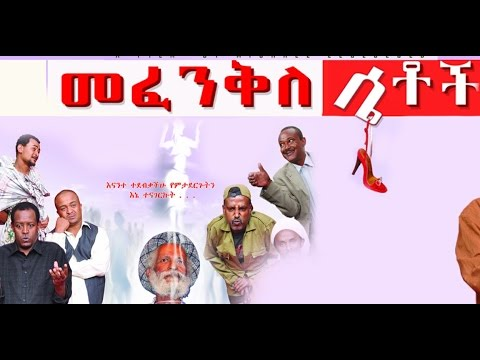 መፈንቅለ ሴቶች New Ethiopian Movie  - Mefenkile Setoch Full 2015 thumbnail