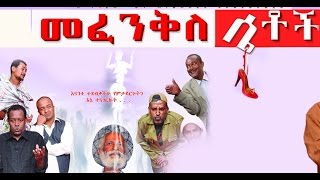 New Ethiopian Movie  - Mefenkile Setoch Full 2015