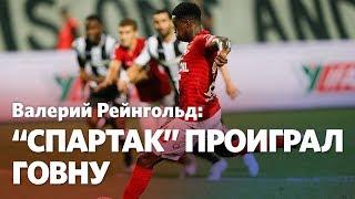Валерий Рейнгольд: «Спартак», хватит валять дурака!