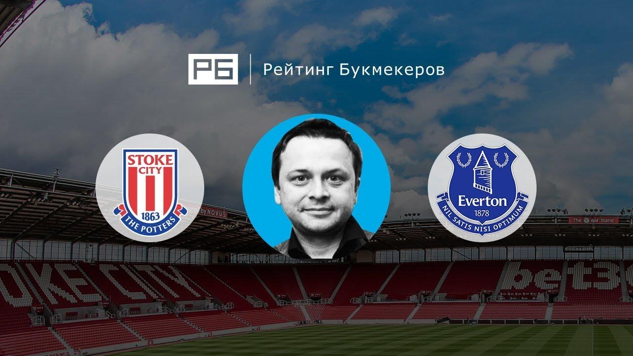 Прогноз на матч Эвертон - Сток Сити 12 августа 2017