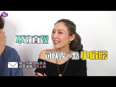 【3年前】何潤東愛她不是沒道理 Peggy百分百實用穿搭術