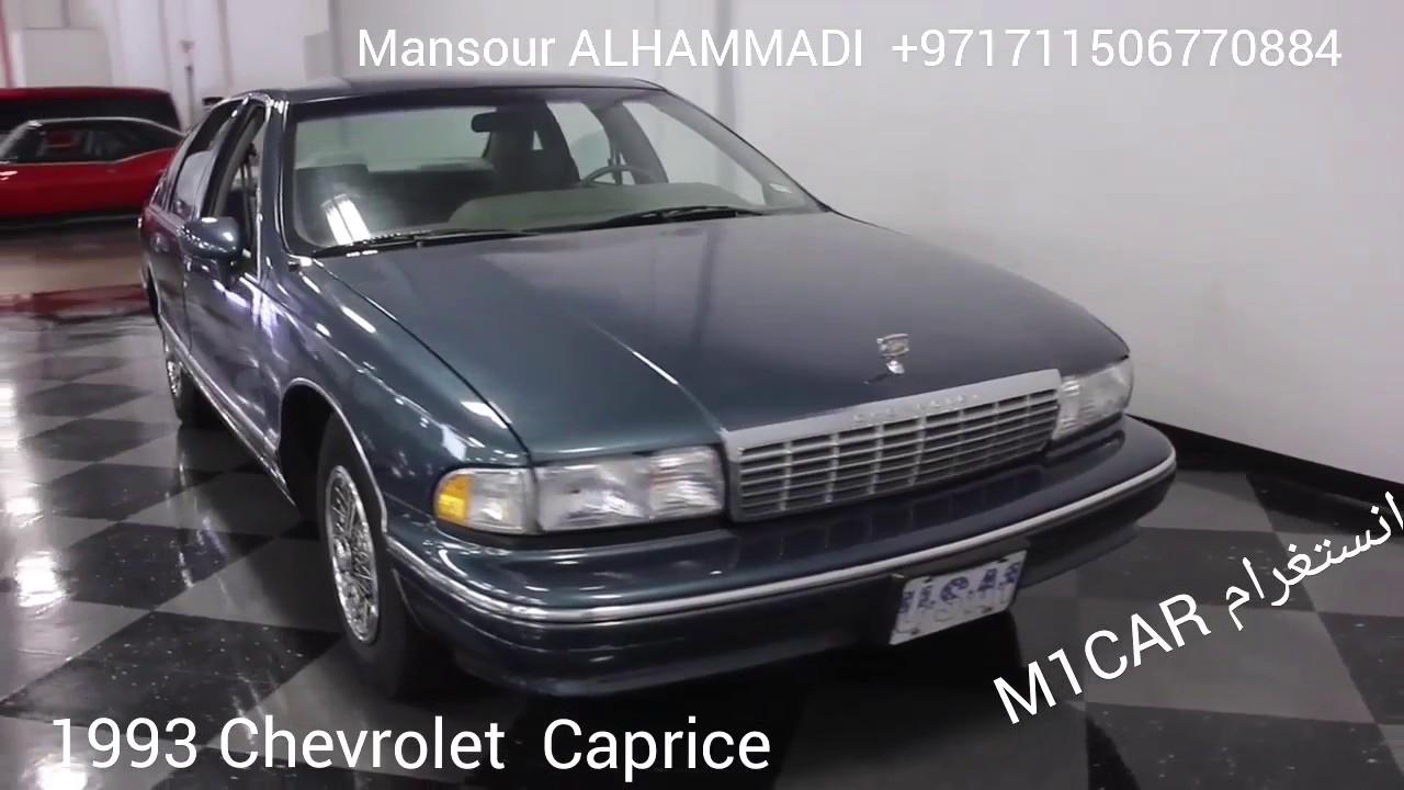 1993 Chevrolet Caprice Classic Sedan - YouTube