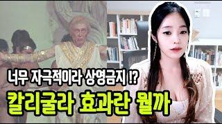 [라임양]   심리 방송   X등급을 받은 영화에서 유래된 심리효과? 칼리굴라 효과 !