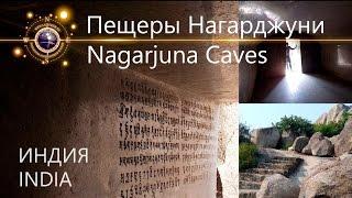 Мегалиты Индии: Пещеры Нагарджуни/Megaliths Of India: The Nagarjuna Caves
