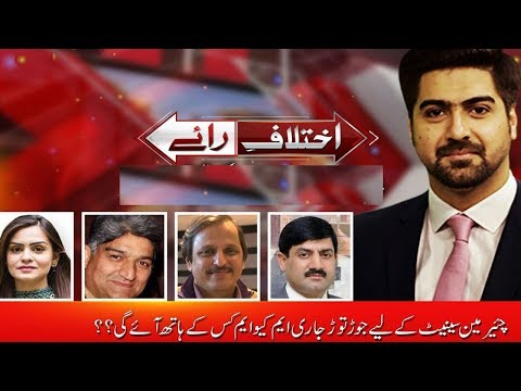 Ikhtalaf E- Rhi  | 9 March 2018 | 24 News HD
