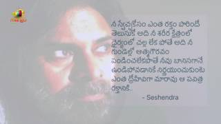 Janasena Leader Pawan Kalyan Posts Seshendra Sharma Quotes In Twitter | Mango News