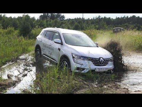 Бездорожье - Новый Renault Koleos (Рено Колеос) 2017. Лексус в Уме.