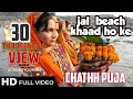 Jal Beach Khada Song By Pawan Singh Chhath Puja Video video