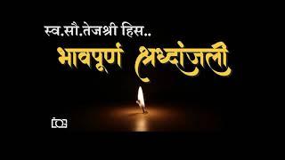 Bhavpurna Shradhanjali video