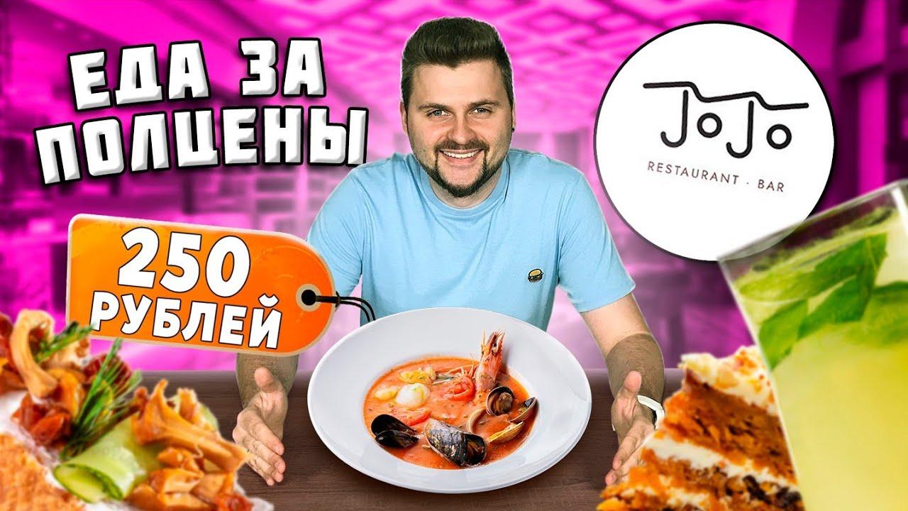 НОВЫЙ True Cost ресторан / Еда БЕЗ НАЦЕНКИ в центре Москвы / Сезонное меню / Обзор JoJo Bar